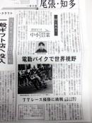 20121218中部経済新聞取材
