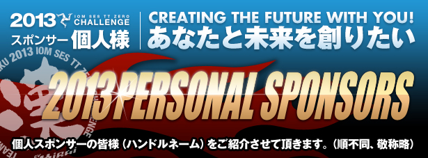 2013Personal Sponsor NAME