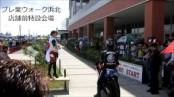 20121007 バイクの集いin浜北