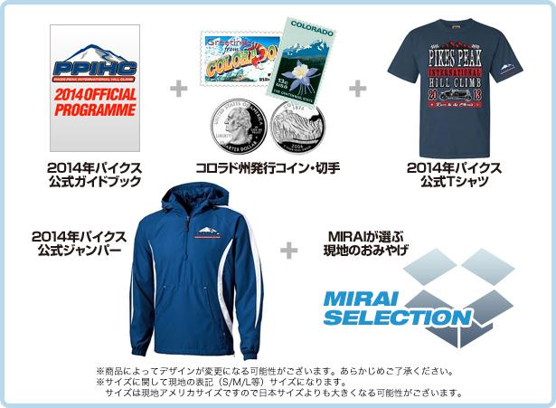 フルセットコース 2014パイクスピークヒルクライム公式ガイドブック、コロラド州発行コイン・切手、2014パイクスピークヒルクライム公式Tシャツ、2014パイクスピークヒルクライム公式ジャンパー、MIRAIが選ぶ現地のおみやげ
