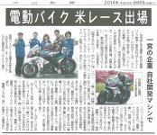 2014.6.6(中日新聞)