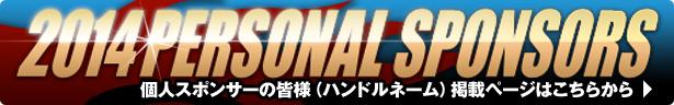 2014PERSONAL SPONSORS 個人スポンサーの皆様(ハンドルネーム)掲載ページはこちら▶