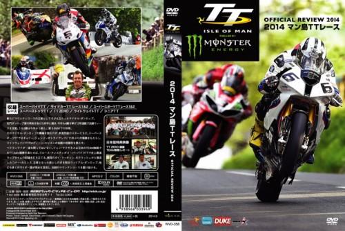 2014ManTT_DVD_jacket_all_s