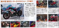 20140421モーターサイクリスト
