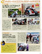 SDスクーターデイズ10月号記事 (1)