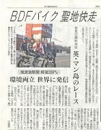 20141031京都新聞