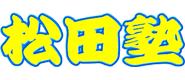 クラブM+松田塾