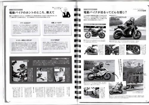 Ladys Bike 6月2 vol63 (1)