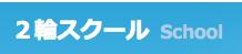 スクリーンショット 2016-08-23 19.29.58(2)