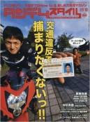 タンデムスタイル表紙 2016年10月号No.173