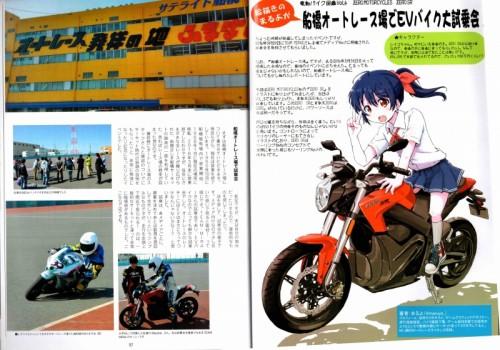 20161028Rider vol.8maruyo1 のコピー