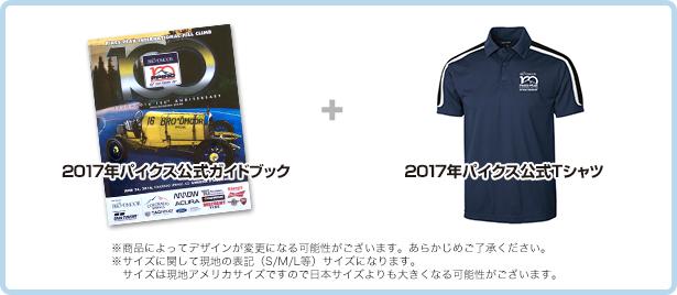 スタンダードコース 2017パイクスピークヒルクライム公式ガイドブック、2017パイクスピークヒルクライム公式Tシャツ