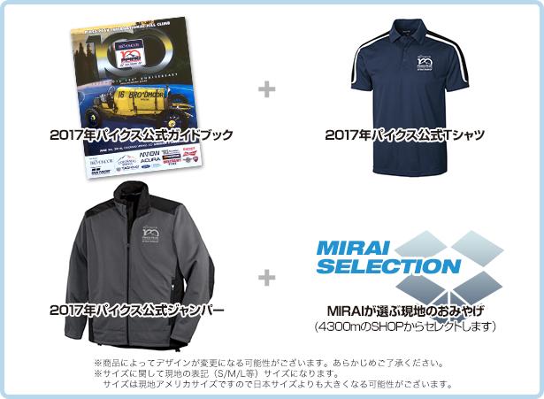 フルセットコース 2017パイクスピークヒルクライム公式ガイドブック、2017パイクスピークヒルクライム公式Tシャツ、2017パイクスピークヒルクライム公式ジャンパー、MIRAIが選ぶ現地のおみやげ