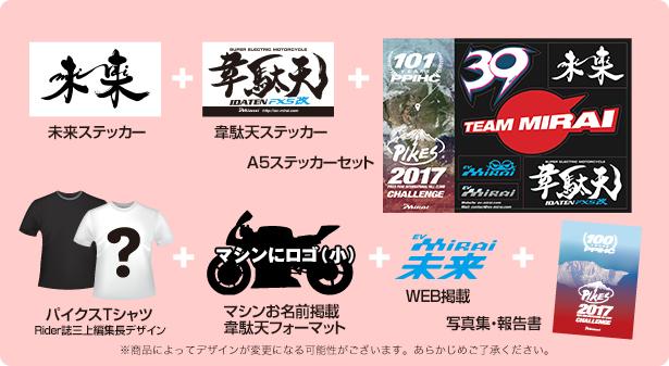 韋駄天コース ¥100,000