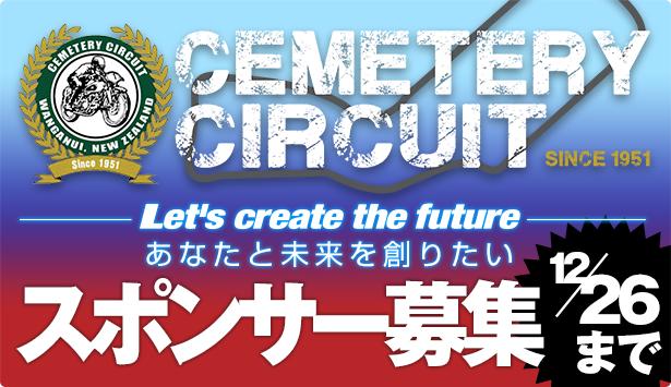 2017Cemetery Circuitスポンサー募集|あなたと未来を創りたい