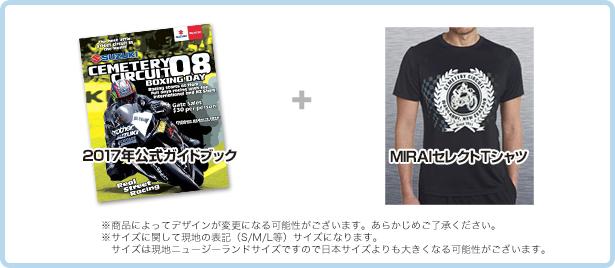 スタンダードコース 2017Cemetery Circuit公式ガイドブック、MIRAIセレクトTシャツ