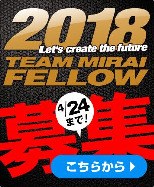 2018FELLOW募集 4/24日まで!