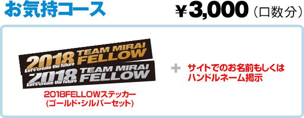 お気持ちコース ¥3,000 2018FELLOWステッカー+サイトでお名前掲示