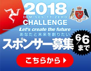 2018マン島TTスポンサー募集 6/6日まで!