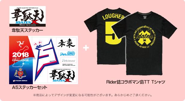 マン島TT韋駄天X+Tシャツコース ¥50,000