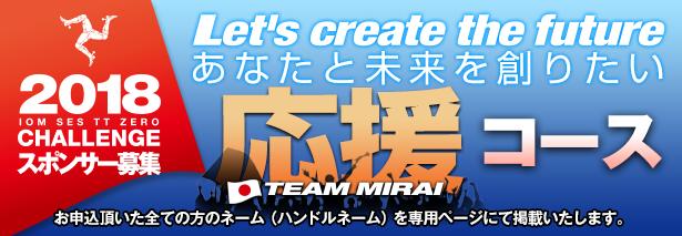 TEAM MIRAI応援コース|スポンサー募集|あなたと未来を創りたい