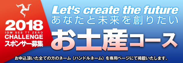 マン島TTお土産お土産コース|スポンサー募集|あなたと未来を創りたい