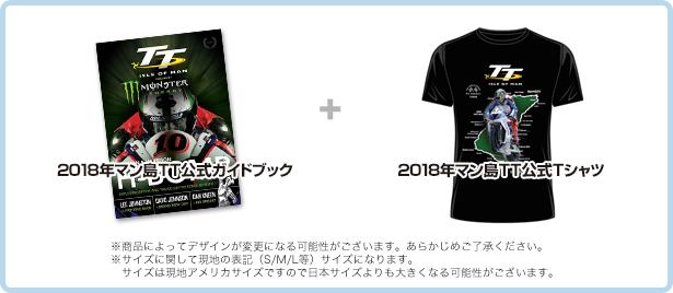 スタンダードコース マン島TT公式ガイドブック、マン島TT公式Tシャツ