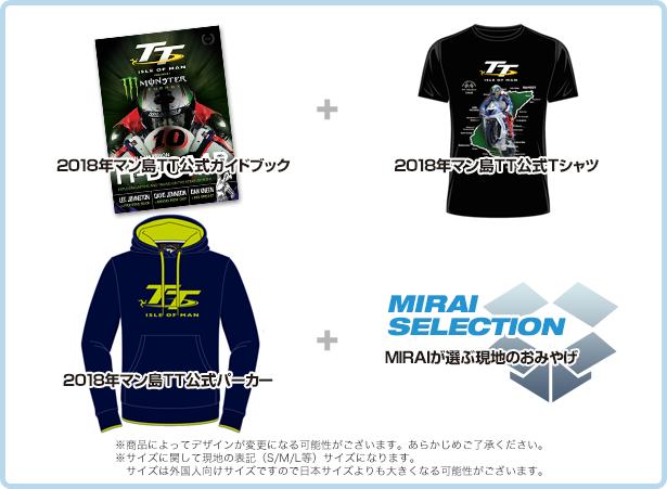 フルセットコース マン島TT公式ガイドブック、マン島TT公式Tシャツ、マン島TT公式パーカー、MIRAIが選ぶ現地のおみやげ