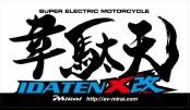 idaten_x_kaiのコピー